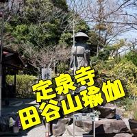 定泉寺田谷山瑜伽(たやさんゆが)